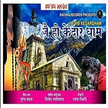 Chalo kedar dham (bhajan)