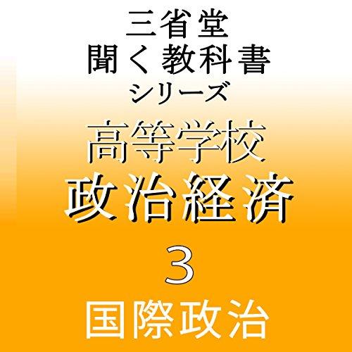 『三省堂 政治経済3』のカバーアート