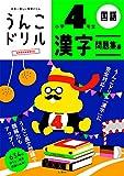 うんこドリル 漢字問題集編 小学4年生 (うんこドリルシリーズ)