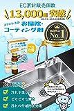 お掃除アニマルズ キッチン・シンクの撥水コーティング 掃除セット 【流し台の掃除はこれで解決 抜群の撥水性できれいなキッチンを維持】