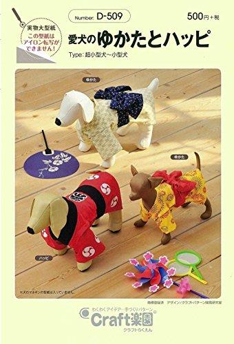サンプランニング プランニング SunPlanning サン プランニング 型紙 パターン Craft楽園 愛犬のゆかたとハッピ D-509