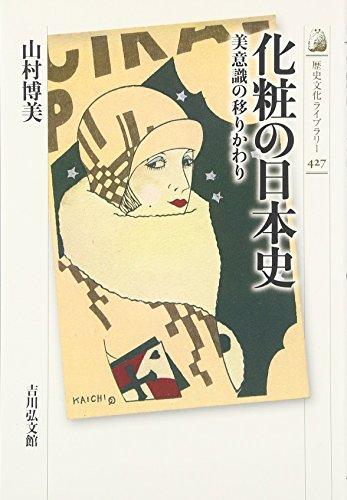 化粧の日本史: 美意識の移りかわり