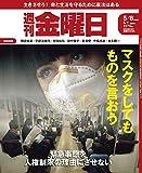 週刊金曜日 2020年5/1・5/8合併号 [雑誌]