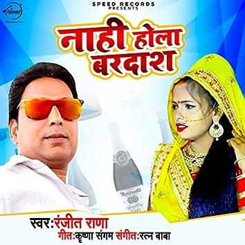 Nahi Hola Bardash - Single