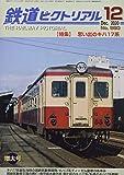 鉄道ピクトリアル 2020年 12 月号 [雑誌]