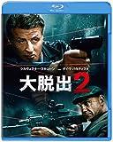 大脱出2[Blu-ray/ブルーレイ]