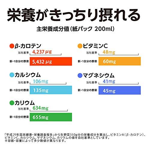伊藤園1日分の野菜紙パック200ml×24本