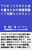 The Vocabulary Quiz to get six hundred on the TOEIC Test Seven Day Mini Test (Japanese Edition)