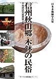 信州秋山郷 木鉢の民俗 (木地師研究叢書 第 3冊)