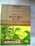 世界文学全集〈第28巻〉息子と恋人・死んだ男―カラー版 (1968年)