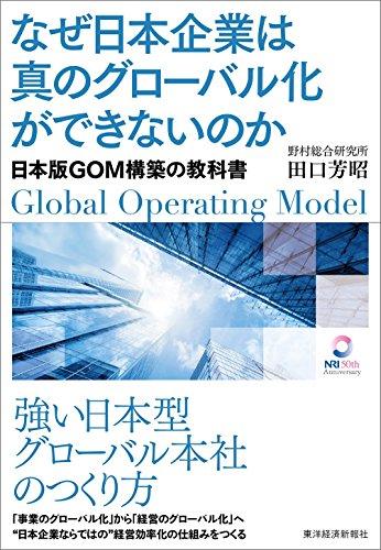 なぜ日本企業は真のグローバル化ができないのか―日本版GOM構築の教科書