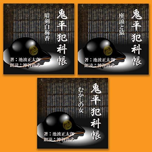 鬼平犯科帳より 3本セット (2)                   著者:                                                                                                                                 池波 正太郎                           再生時間: 3 時間  12 分     レビューはまだありません。     総合評価 0.0