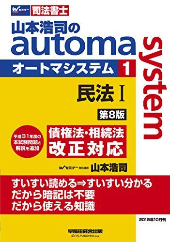 司法書士 山本浩司のautoma system (1) 民法(1) (基本編・総則編) 第8版 (W(WASEDA)セミナー 司法書士)