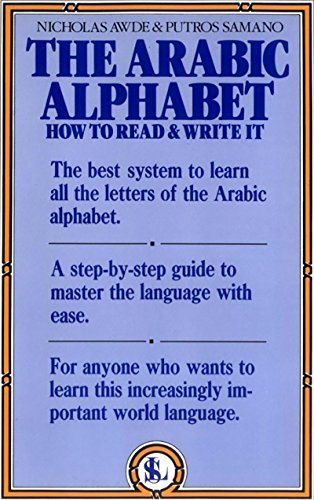 Compare Textbook Prices for The Arabic Alphabet: How to Read & Write It 12th Edition ISBN 8580001069081 by Awde, Nicholas,Putros Samano
