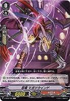 カードファイト!! ヴァンガード V-SS05/090 忍竜 マガツウインド C
