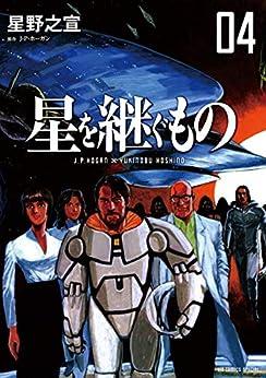 [星野之宣, J・P・ホーガン]の星を継ぐもの(4) (ビッグコミックススペシャル)