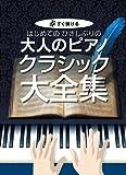 すぐ弾ける はじめてのひさしぶりの 大人のピアノクラシック大全集 大きな譜面に音名ふりがな付き (楽譜)