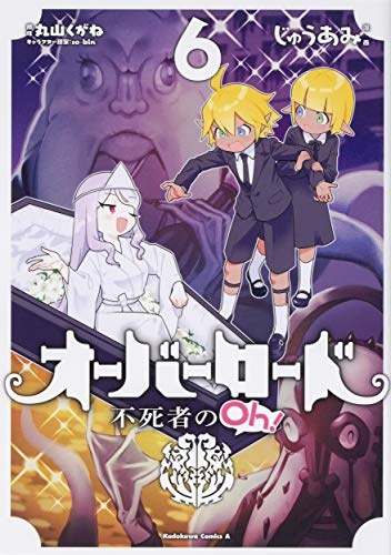 オーバーロード 不死者のOh! (6) (角川コミックス・エース)