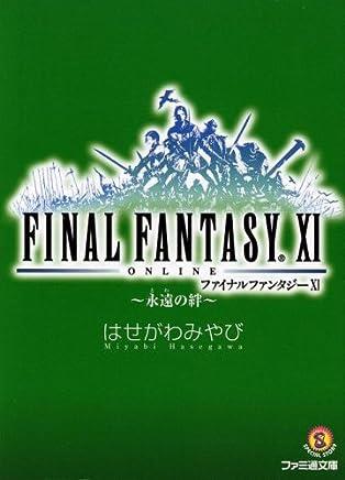 ファイナルファンタジー11―永遠の絆 (ファミ通文庫)