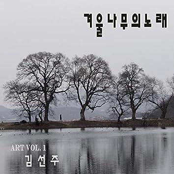 겨울나무의 노래