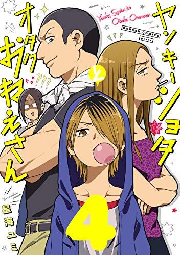 ヤンキーショタとオタクおねえさん 4巻 (デジタル版ガンガンコミックスpixiv)