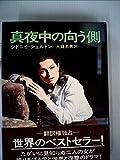 真夜中の向う側 (1977年) (Hayakawa Novels)