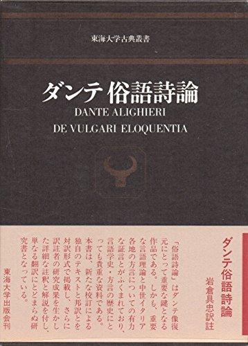 ダンテ俗語詩論 (東海大学古典叢書)の詳細を見る