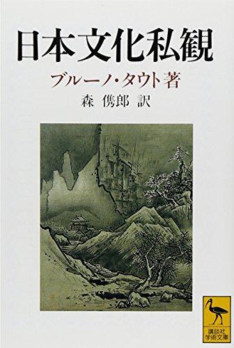 日本文化私観 (講談社学術文庫)