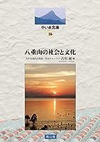八重山の社会と文化 (やいま文庫16)