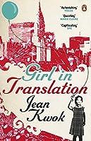 Girl in Translation by Jean Kwok(2011-06-01)