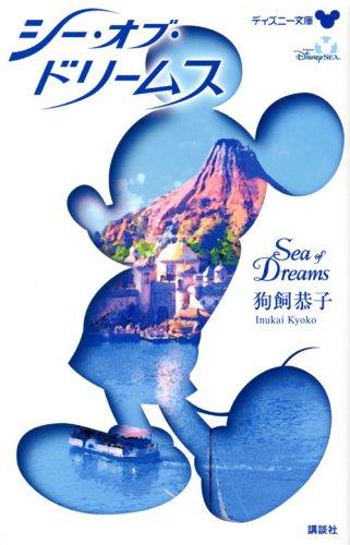 シー・オブ・ドリームス ~Sea of Dreams~ (ディズニーストーリーブック)