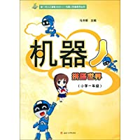 Robot: take the fight world (first grade)(Chinese Edition)