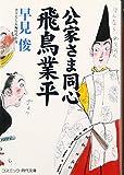 公家さま同心 飛鳥業平 (コスミック・時代文庫)