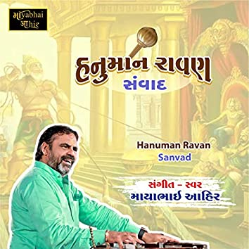 Hanuman Ravan Sanvad