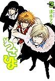 うさひよ 3 (コミックアヴァルス)