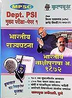 MPSC Dept. PSI Mukhya Pariksha - Paper 1 - Bharatiya Rajyaghatna + Bharatiya Sakshipurava Adhiniyam 1872