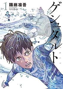 ゲシュタルト(1) (ヤングマガジンコミックス)
