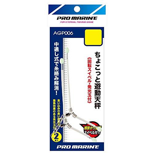 プロマリン(PRO MARINE) ちょこっと遊動天秤 8cm AGP006-8