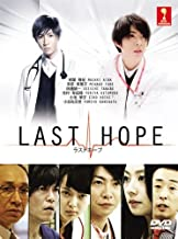 Last Hope Japanese TV Series DVD With English subtitle