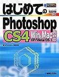 はじめてのPhotoshopCS4 Win&Mac両対応 (BASIC MASTER SERIES)