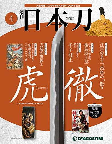 日本刀 4号 [分冊百科]
