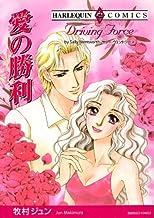 愛の勝利 (ハーレクインコミックス)
