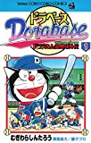 ドラベース ドラえもん超野球(スーパーベースボール)外伝(1) (てんとう虫コミックス)