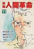 劇画人間革命 11