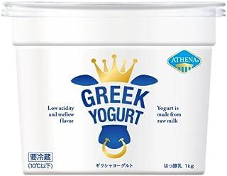 チーズのような濃厚さ!生乳からつくったATHENA(アテナ)ギリシャヨーグルト 1kg