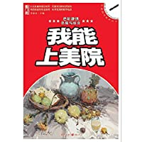 I can on the Academy of Fine Arts: Color Still draft and color combination(Chinese Edition)