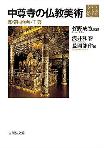 中尊寺の仏教美術: 彫刻・絵画・工芸 (平泉の文化史 3)