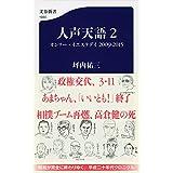 人声天語2 オンリー・イエスタデイ 2009-2015 (文春新書)