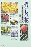 おいしい花―花の野菜・花の薬・花の酒