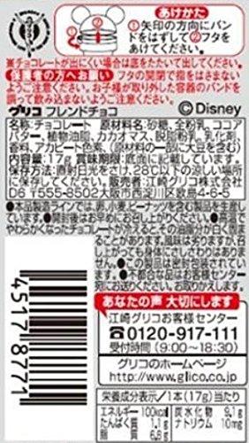 江崎グリコ 新フレンドチョコディズニー 17g